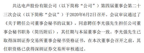 共达电声聘任李光强担任公司董事会秘书职务 其任期与本届董事会一致