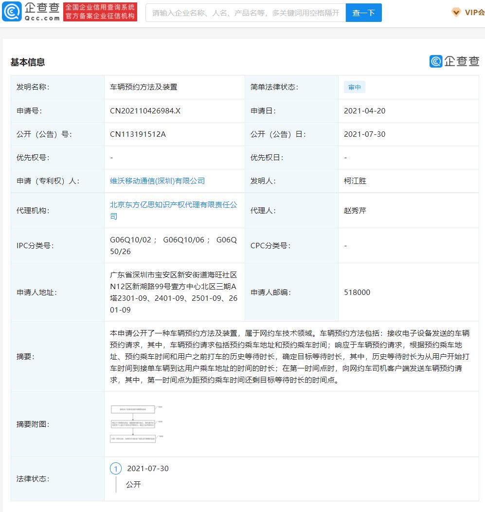 """vivo公開""""車輛預約方法及裝置""""專利"""