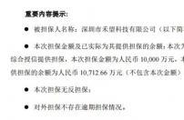 未按规定办理变更事项 乐刷科技被中国人民银行深圳市中心支行罚款2万元